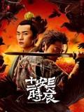 CHH1218 : The Longest Day in Chang'an (ซับไทย) DVD 8 แผ่น