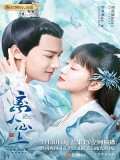 CHH1233 : The Sleepless Princess (ซับไทย) DVD 6 แผ่น