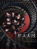 CHH1236 : A Murderous Affair in Horizon Tower คดีฆาตกรรมตึกระฟ้า (ซับไทย) DVD 4 แผ่น