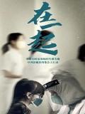 CHH1241 : With You เพราะเรามีกัน (2020) (ซับไทย) DVD 4 แผ่น