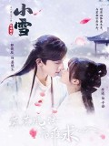 CHH1247 : Su Yu (2020) (ซับไทย) DVD 4 แผ่น