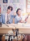 CHH1259 : Sweet First Love รักใกล้ตัว หัวใจใกล้กัน (2020) (ซับไทย) DVD 4 แผ่น