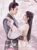 CHH1262 : The Blooms at Ruyi Pavilion กรุ่นรักกลิ่นบุปผา (ซับไทย) DVD 7 แผ่น