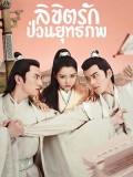 CHH1264 : Lovely Swords Girl ลิขิตรักป่วนยุทธภพ (พากย์ไทย) DVD 4 แผ่น