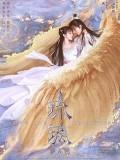 CHH1265 : Love and Redemption ปลดผนึกหัวใจหวนรัก (ซับไทย) DVD 12 แผ่น