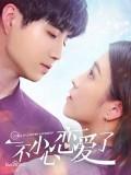 CHH1268 : I Fell in Love By Accident ปรึกษารัก กั๊กใจคุณบอส (2020) (ซับไทย) DVD 2 แผ่น