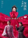 CHH1274 : Miss Truth นิติเวชหญิงแห่งต้าถัง (พากย์ไทย) DVD 6 แผ่น