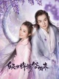 CHH1281 : Eternal Love Rain บ่มรักพิรุณพรำ (ซับไทย) DVD 3 แผ่น