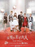 CHH1292 : Dear Prince รักนายเจ้าชายจอมเหวี่ยง (พากย์ไทย) DVD 4 แผ่น