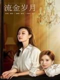 CHH1304 : My Best Friend's Story มิตรภาพอันงดงาม (ซับไทย) DVD 6 แผ่น