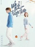 CHH1310 : Unrequited Love รักข้างเดียวที่หวายหนาน (ซับไทย) DVD 6 แผ่น