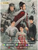 CHH1355 : The Long March of Princess Changge สตรีหาญ ฉางเกอ (2021) (พากย์ไทย) DVD 8 แผ่น