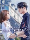 CHH1412 : Falling Into Your Smile รักยิ้มของเธอ (2021) (2ภาษา) DVD 5 แผ่น