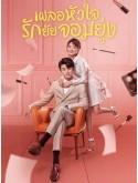 CHH1413 : My Girl เผลอหัวใจรักยัยจอมยุ่ง (2020) (พากย์ไทย) DVD 4 แผ่น