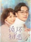 CHH1416 : First Love Again รักแรกอลวน (2021) (2ภาษา) DVD 4 แผ่น