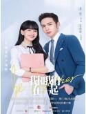 CHH1422 : Be Together (2021) (ซับไทย) DVD 6 แผ่น