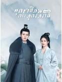 CHH1424 : One and Only ทุกชาติภพ กระดูกงดงาม ภาคอดีต (2021) (ซับไทย) DVD 4 แผ่น