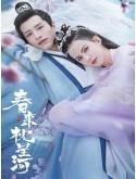 CHH1426 : Cry Me A River of Stars สายธารแห่งดวงดาว (2021) (ซับไทย) DVD 4 แผ่น