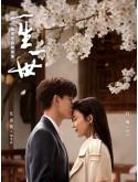 CHH1427 : Forever and Ever ทุกชาติภพกระดูกงดงาม ภาคปัจจุบัน (2021) (ซับไทย) DVD 5 แผ่น
