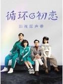 CHH1428 : First Love Again รักแรกอลวน (2021) (พากย์ไทย) DVD 4 แผ่น