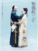 CHH1429 : Ruyi's Royal love in the palace หรูอี้ จอมนางเคียงบัลลังก์ (2018) (พากย์ไทย) DVD 12 แผ่น
