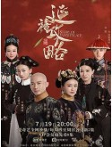 CHH1430 : Story of Yanxi Palace เล่ห์รักวังต้องห้าม (2018) (พากย์ไทย) DVD 10 แผ่น