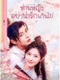 CHH1431 : My Queen ท่านหญิงอย่าน่ารักเกินไป (2021) (ซับไทย) DVD 4 แผ่น