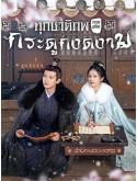 CHH1433 : One and Only ทุกชาติภพ กระดูกงดงาม ภาคอดีต (2021) (2ภาษา) DVD 4 แผ่น