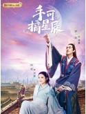 CHH1435 : Love And The Emperor เกมส์รักของฉันและฝ่าบาท (2020) (ซับไทย) DVD 4 แผ่น