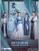 CHH1439 : Jun Jiu Ling หวนชะตารัก (2021) (ซับไทย) DVD 7 แผ่น