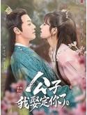 CHH1440 : Honey, Don't Run Away 2 คุณชายฟ้าประทาน 2 (2021) (ซับไทย) DVD 3 แผ่น