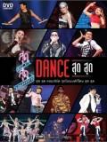 cs449 : คอนเสิร์ต สุดสุด คอนเสิร์ต ตอน Dance สุด สุด DVD 1 แผ่น