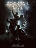 cs453 : คอนเสิร์ต Cocktail Live # เล่นด้วยหัวใจเสมอมา DVD 2 แผ่น