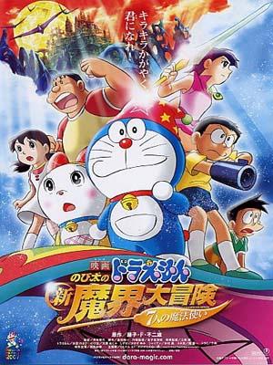 AM0174 : หนังการ์ตูน Doraemon The Movie ตอน โนบิตะตะลุยแดนปีศาจ 7 ผู้วิเศษ DVD 1 แผ่น