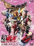 ct0832 : การ์ตูน Masked Rider Den-O & Decade The Movie ภาคเรือรบแห่งเกาะยักษ์ DVD 1 แผ่น