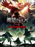 ct1271 : การ์ตูน Attack on Titan Season 2 ผ่าพิภพไททัน ภาค 2 [ซับไทย] DVD 2 แผ่น