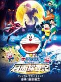 ct1356 : หนังการ์ตูน Doraemon The Movie: Nobita's Chronicle of the Moon Exploration DVD 1 แผ่น