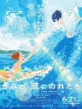 ct1362 : หนังการ์ตูน Ride Your Wave คำสัญญา…ปาฏิหาริย์รัก 2 โลก DVD 1 แผ่น