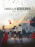 ct1366 : หนังการ์ตูน Hello World เธอ.ฉัน.โลก.เรา DVD 1 แผ่น