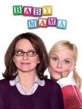 EE0237 : Baby Mama (2008) DVD 1 แผ่น