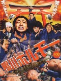 jm109 : Kamogawa Horumo ศึกมังกรฟ้าเทวดาจิ๋ว DVD 1 แผ่น