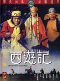 cm299 : ไซอิ๋ว ภาค 1 The Monkey Goes West (1966) DVD 1 แผ่น