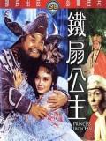 cm300 : ไซอิ๋ว ภาค 2 Princess Iron Fan (1966) DVD 1 แผ่น