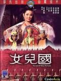 cm302 : ไซอิ๋ว ภาค 4 The Land Of Many Perfumes (1968) DVD 1 แผ่น