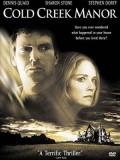 EE0576 : Cold Creek Manor ทวงเลือดคฤหาสห์ฝังแค้น DVD 1 แผ่น