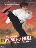 jm122 : Kung Fu Girl กังฟูสาวเตะสะท้านทรวง DVD 1 แผ่น