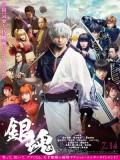 jm084 : หนังญี่ปุ่น Gintama กินทามะ ซามูไรเพี้ยนสารพัด DVD 1 แผ่น