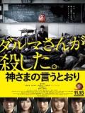 jm085 : หนังญี่ปุ่น As The Gods Will เกมเทวดาฆ่าไม่เลี้ยง [ซับไทย] DVD 1 แผ่น