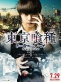 jm086 : Tokyo Ghoul คนพันธุ์กูล DVD 1 แผ่น