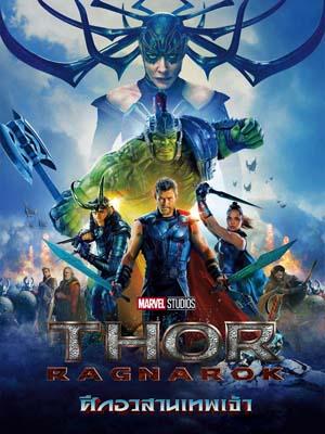 EE2572 : Thor: Ragnarok ศึกอวสานเทพเจ้า DVD 1 แผ่น